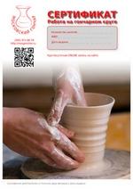 mosgonchar-sertificate-sm