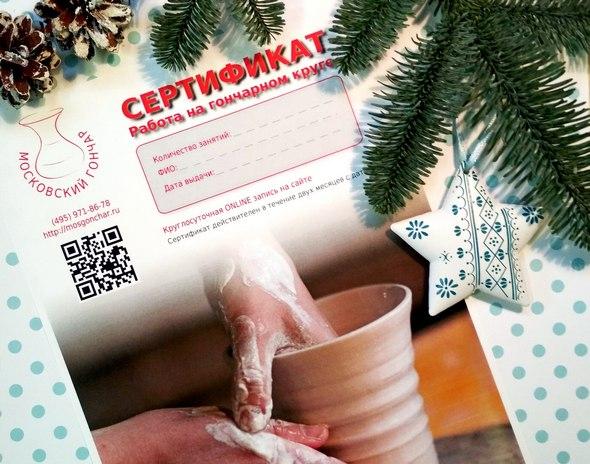 Подарочный сертификат гончарной мастерской